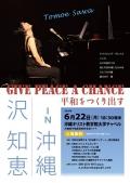 沖縄県:「Give Peace a Chance 沢知恵コンサート」