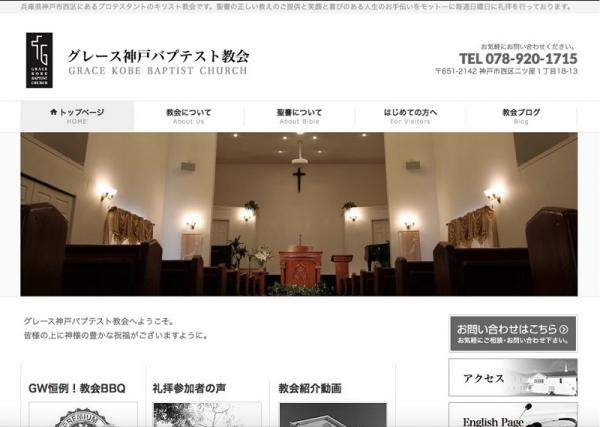 教会の情報発信のお手伝いを ホームページ制作の「ブレッドフィッシュ」