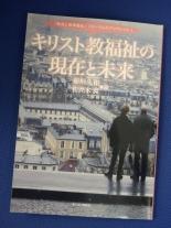 稲垣久和・佐々木炎編『キリスト教福祉の現在と未来』