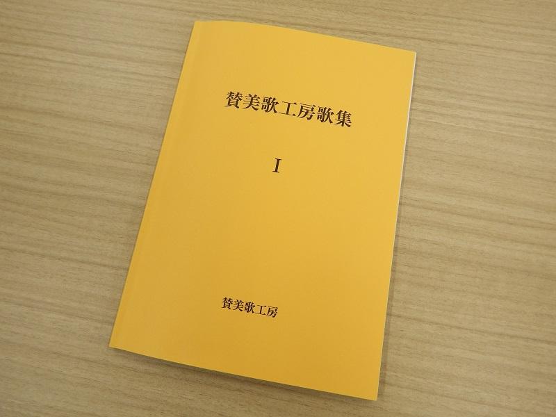 日本オリジナルの賛美歌を 超教派の歌集初版完売、再販も検討中