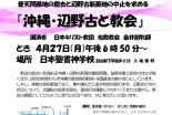 東京都:日本聖書神学校2015年度第1回公開講演会「沖縄・辺野古と教会」