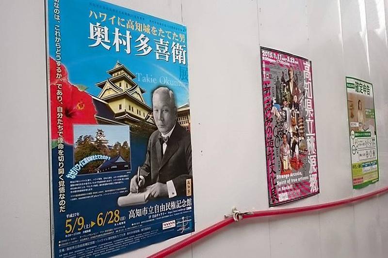 来月9日から始まる「ハワイに高知城をたてた男 奥村多喜衛展」のポスター(写真:同実行委員会提供)