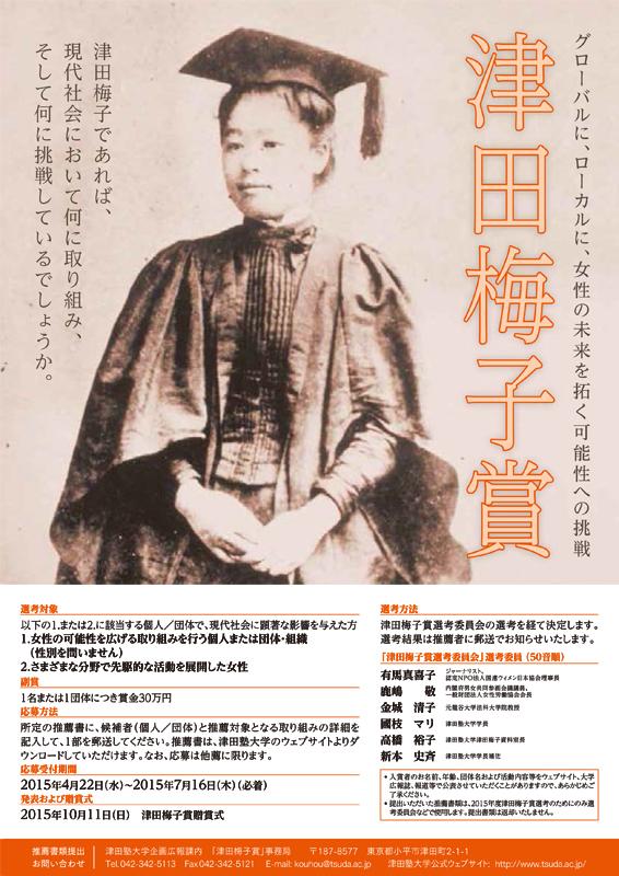 2015年度「津田梅子賞」のポスター