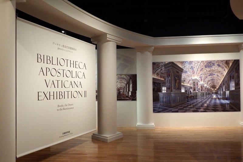 印刷博物館(東京都文京区)で開催されている企画展「ヴァチカン教皇庁図書館展Ⅱ 書物がひらくルネサンス」