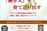 東京都:キングス・ガーデン東京 第1回サポートネットワーク・シンポジウム