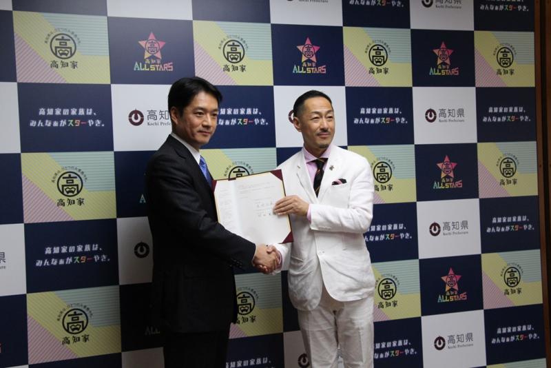 同志社大、高知県と就職支援協定締結