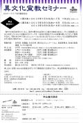 大阪府・長野県:日本ウィクリフ聖書翻訳協会主催「異文化宣教セミナー2015」