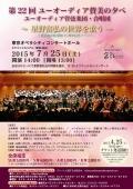 東京都:第22回ユーオーディア賛美の夕べ ~星野富弘の世界を歌う~