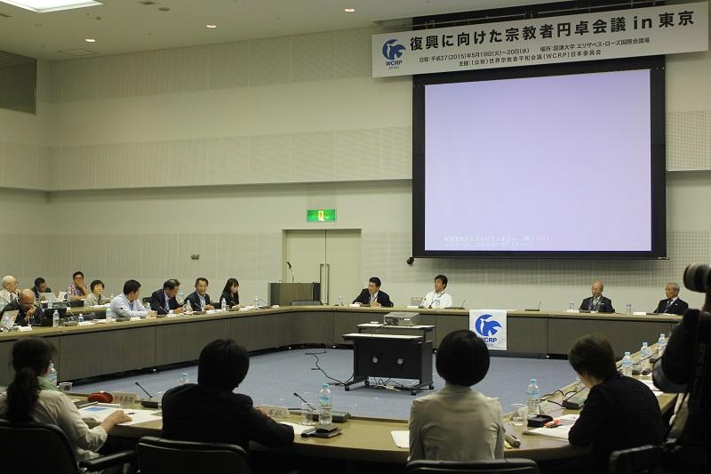 世界宗教者平和会議(WCRP)日本委員会は19日から20日まで、東京・青山の国際連合大学で「復興に向けた宗教者円卓会議 in 東京」を開催した。会場にはさまざまな立場の宗教者らが2日間で延べ約200人集まり、東日本大震災以降に起こった事例を報告し、宗教者が担う役割について話し合った=19日、国際連合大学(東京・青山)で