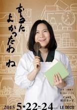 三浦綾子の人生を描いた初の演劇「本当によかったわね」 須貝まい子さんの一人芝居、24日まで