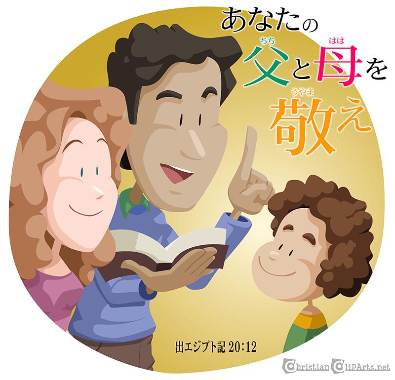 モーセの十戒の一つ「あなたの父母を敬え。そうすればあなたは、あなたの神、主が与えられる土地に長く生きることができる」(出エジプト20:12)を伝えるイラスト。「Christian Cliparts」は英語のサイトだが、日本語の挿入文が入ったイラストもある。
