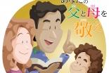 アートで福音を世界中の子どもたちへ カナダ在住のデザイナー堀江正さん