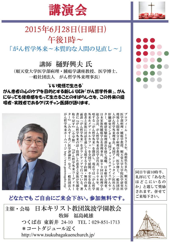 茨城県:講演会「がん哲学外来~本質的な人間の見直し~」