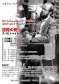 東京都:マイケル・ラプスレー公開講演会「記憶の癒し アパルトヘイトとの闘いから世界へ」