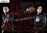 """牧師ROCKS、この夏に初のフルアルバム 下北沢で""""罪人限定""""ライブも"""