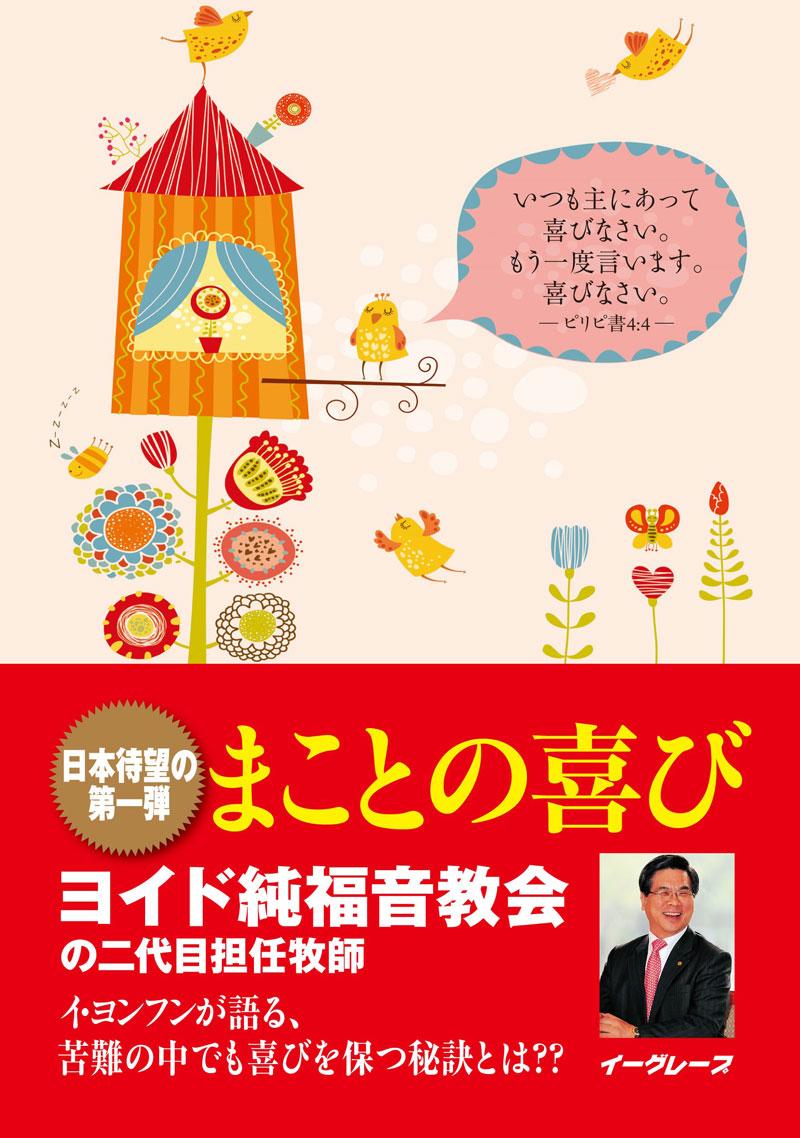 【PR】第27回アジア訪韓信徒大会