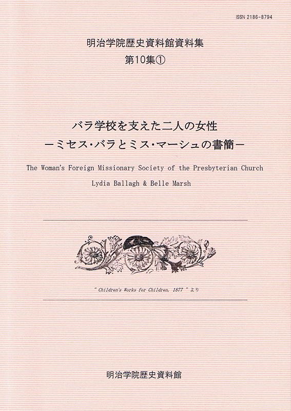 「バラ学校」支えた2人の米国人女性教師の書簡翻訳発行