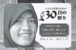 ムスリムのための30日の祈り ラマダンに合わせ18日から