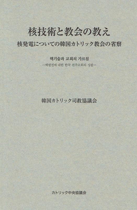 『核技術と教会の教え―核発電についての韓国カトリック教会の省察』日本語訳。監訳責任は日本カトリック司教協議会常任司教委員会、発行はカトリック中央協議会。