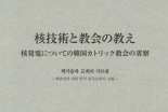 韓国カトリック司教協議会著『核技術と教会の教え』日本語訳が完成
