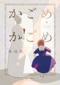 【書評】漫画『かごめかごめ』 全編フルカラーで魅せる修道女の愛の賛歌