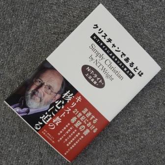 N・T・ライト著のキリスト教入門書『クリスチャンであるとは』発売