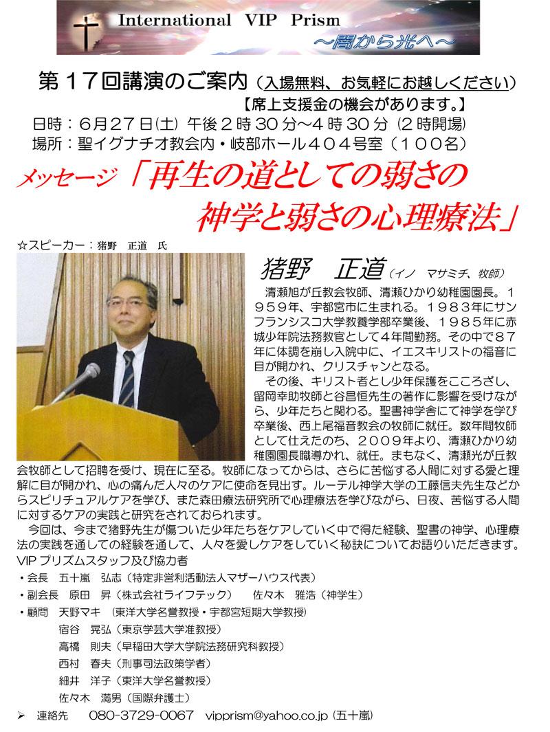 東京都:VIPプリズム「闇から光へ」第17回講演会「再生の道としての弱さの神学と弱さの心理療法」