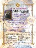 東京都:合唱団オラショクラブ演奏会「オーストリアの教会音楽」