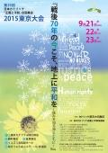 東京都:「戦後70年の今こそ、地上に平和を」 9月に日本カトリック「正義と平和」全国集会