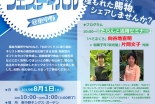 東京都:埋もれた賜物(たらんと)をシェアしませんか? 「たらんとフェスティバル」