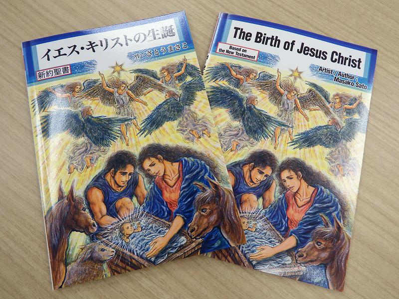 日本語版(左)と英語版がある『新約聖書 イエス・キリストの生誕』(さとうまさこ作、キングダム出版、2015年4月1日発行)