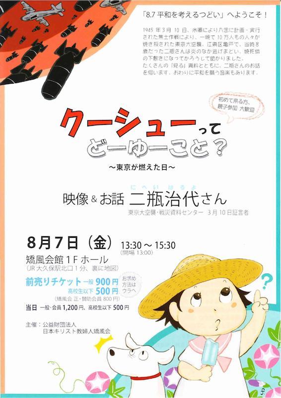 8月7日(金)に行われる「クーシューってどーゆーこと?〜東京が燃えた日〜」