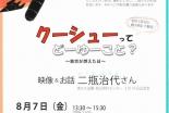 東京都:矯風会で東京大空襲の証言者招いた集い、大逆事件の映画上映会