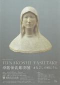 東京都:「二十六聖人記念碑」制作者・舟越保武の彫刻展、練馬区立美術館で12日から <招待券プレゼントあり>