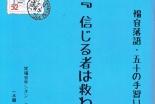落語伝道牧師、2冊目の福音落語トラクト『信じる者は救われる』出版