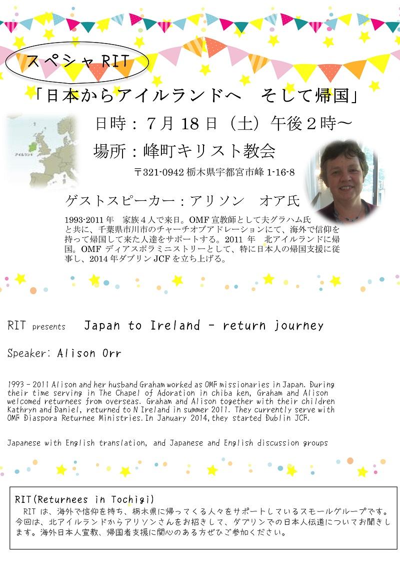 栃木県:海外で救われた帰国者を励ます スペシャRIT「日本からアイルランドへ そして帰国」