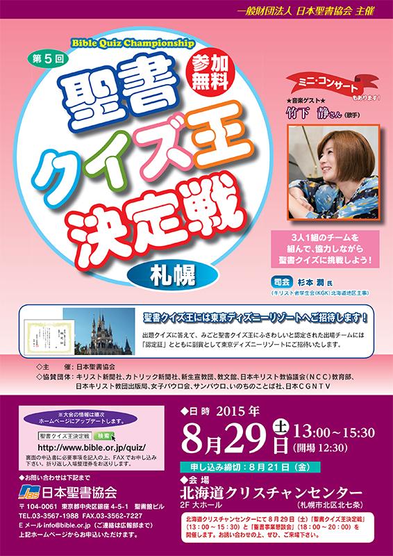 北海道:札幌で聖書クイズ王決定戦、新翻訳事業講演会 8月29日に同日開催
