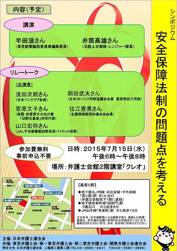 東京都:15日に日弁連シンポ「安全保障法制の問題点を考える」 岡田武夫大司教も登壇