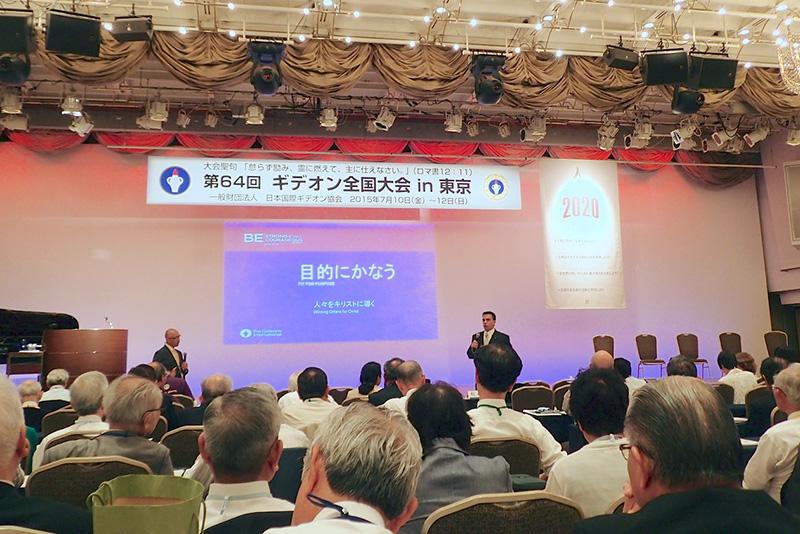 日本国際ギデオン協会、全国大会に400人 ギデオン聖書で救われた証しや聖書の路傍贈呈も