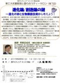 神奈川県:東工大名誉教授と語り合うティーサロン(第7回)「進化論 / 創造論の謎―造化の妙と生物模倣技術から考えよう!」