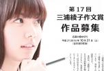全国の小中高生を対象に「第17回三浦綾子作文賞」 10月まで募集