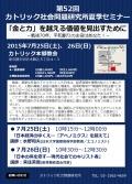 東京都:第52回カトリック社会問題研究所夏季セミナー「『金と力』を越える価値を見出すために―戦後70年、平和創りの主役はあなた!―」