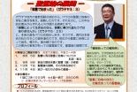 東京都:第3回宮村武夫・聖書神学教室「聖霊論の展開」