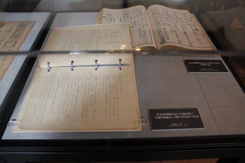 立教学院展示館が初企画展「戦時下、立教の日々」 戦後70年で