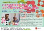 東京都:イラクの少女が伝える戦争と平和 ハウラさん&イブラヒムさん来日トークイベント
