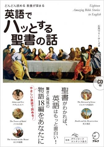 キリスト教英語の専門家が執筆 アルクからCD付き新刊『英語でハッとする聖書の話』