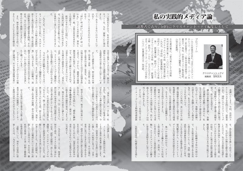 「私の実践的メディア論」(『月刊ハーザー』2015年8月号より)