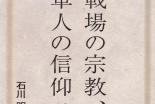 石川明人著『戦場の宗教、軍人の信仰』(2013年、八千代出版)