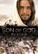 イエスの生涯描いた『サン・オブ・ゴッド』 DVD・ブルーレイで発売