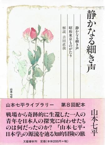 山本七平著『静かなる細き声』(1997年、文芸春秋社)